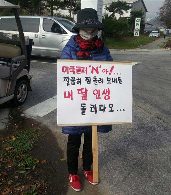 Chung's mother picketing outside the Korean Open venue.